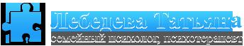 Семейный психолог, психотерапевт в Запорожье Лебедева Татьяна